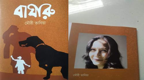 বাঘারু: মানব ও প্রাণি প্রেমের দ্বৈরথ