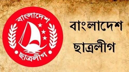 পঞ্চগড় জেলা ছাত্রলীগের কমিটি ঘোষণা