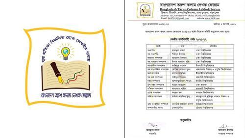 বাংলাদেশ তরুণ কলাম লেখক ফোরামের ১৫ সদস্যের কমিটি ঘোষণা