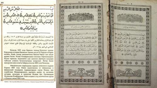 তাতারস্তানে ছাপানো কোরআনের প্রথম কপি