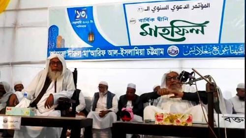 চট্টগ্রাম জামেয়া দারুল মাআরিফের বার্ষিক মাহফিল সম্পন্ন