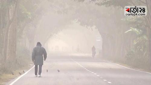 রাঙ্গামাটি-শ্রীমঙ্গল-পঞ্চগড়ে শৈত্যপ্রবাহ অব্যাহত থাকবে
