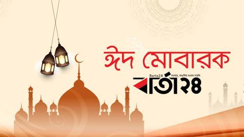 Eid-ul-Azha tomorrow