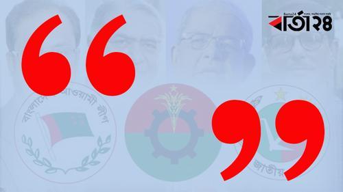 ২০জুলাই: কে কী বললেন