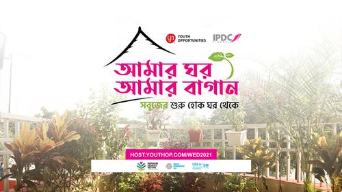IPDC & Youth Opportunities launch AMAR GHOR, AMAR BAGAN contest