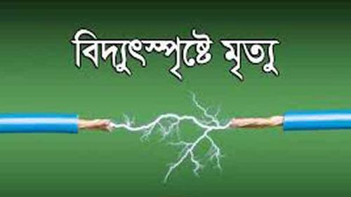 আত্রাইয়ে  বিদ্যুৎস্পৃষ্টে রাবি শিক্ষার্থীর মৃত্যু