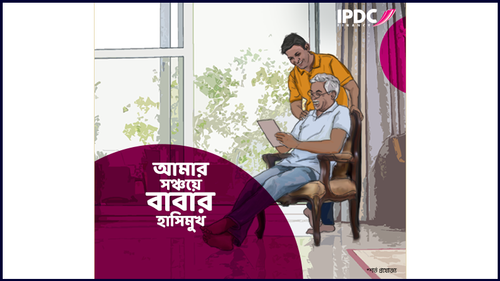 IPDC launches special deposit campaign on Father's Day