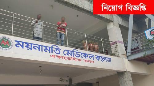 শিক্ষক নিয়োগ দেবে ময়নামতি মেডিকেল কলেজ