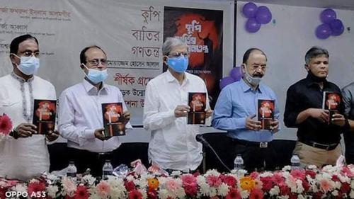 'কুপি বাতির গণতন্ত্র' গ্রন্থের মোড়ক উম্মোচিত