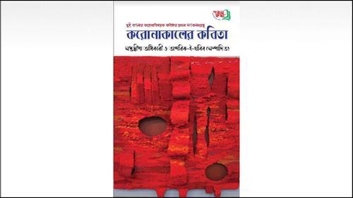 'করোনাকালের কবিতা'র প্রথম সংকলনের নেপথ্যে