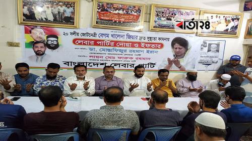 অসুস্থ বেগম খালেদা জিয়াকে নিঃশর্ত মুক্তি দিন: ইরান