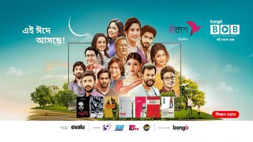 BONGO introduces seven original Telefilms adaptations based on books (BoB) this EID