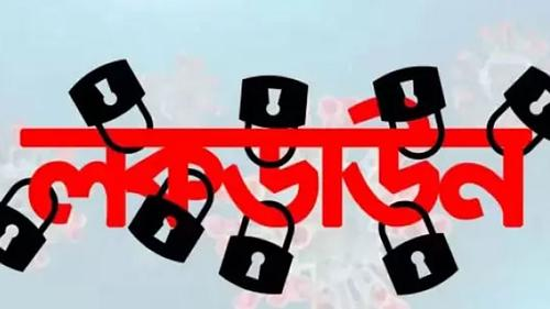 সংক্রমণ বাড়ায় চাঁপাইনবাবগঞ্জ জেলা লকডাউন