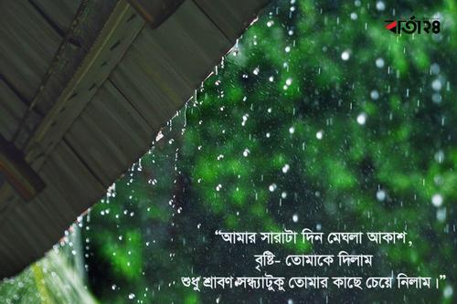 'আমার সারাটা দিন, মেঘলা আকাশ, বৃষ্টি, তোমাকে দিলাম'