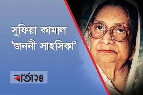 বেগম সুফিয়া কামাল- 'জননী সাহসিকা'