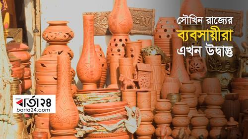 সৌখিন রাজ্যের ব্যবসায়ীরা এখন উদ্বাস্তু