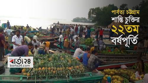 পার্বত্য চট্টগ্রাম শান্তি চুক্তির ২২তম বর্ষপূর্তি