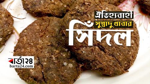 রংপুরের ঐতিহ্যবাহী সুস্বাদু খাবার 'সিঁদল'