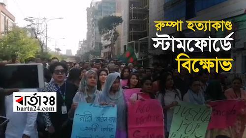 রুম্পা হত্যাকাণ্ড: স্টামফোর্ডে বিক্ষোভ
