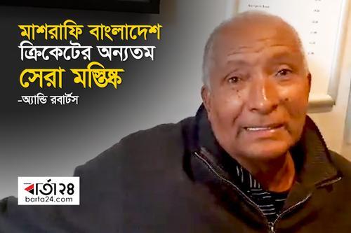 মাশরাফি বাংলাদেশ ক্রিকেটের অন্যতম সেরা মস্তিষ্ক:..