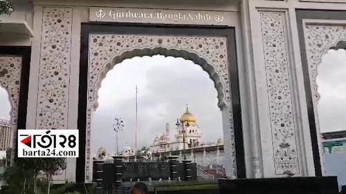 দিল্লির গুরুদুয়ারা বাংলা সাহিব