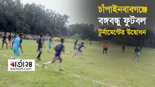 চাঁপাইনবাবগঞ্জে বঙ্গবন্ধু-বঙ্গমাতা গোল্ডকাপ ফুটবল..
