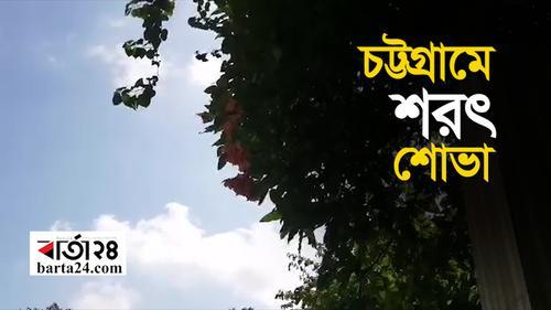 চট্টগ্রামে শরৎ শোভা