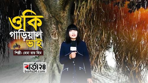ওকি গাড়িয়াল ভাই- হেমা রায় হিম