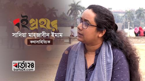 বইপ্রহরে কথাসাহিত্যিক সাদিয়া মাহ্জাবীন ইমাম