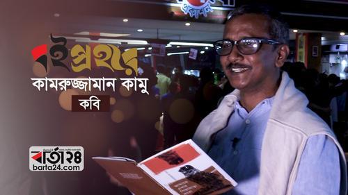 বইপ্রহরে কবি কামরুজ্জামান কামু
