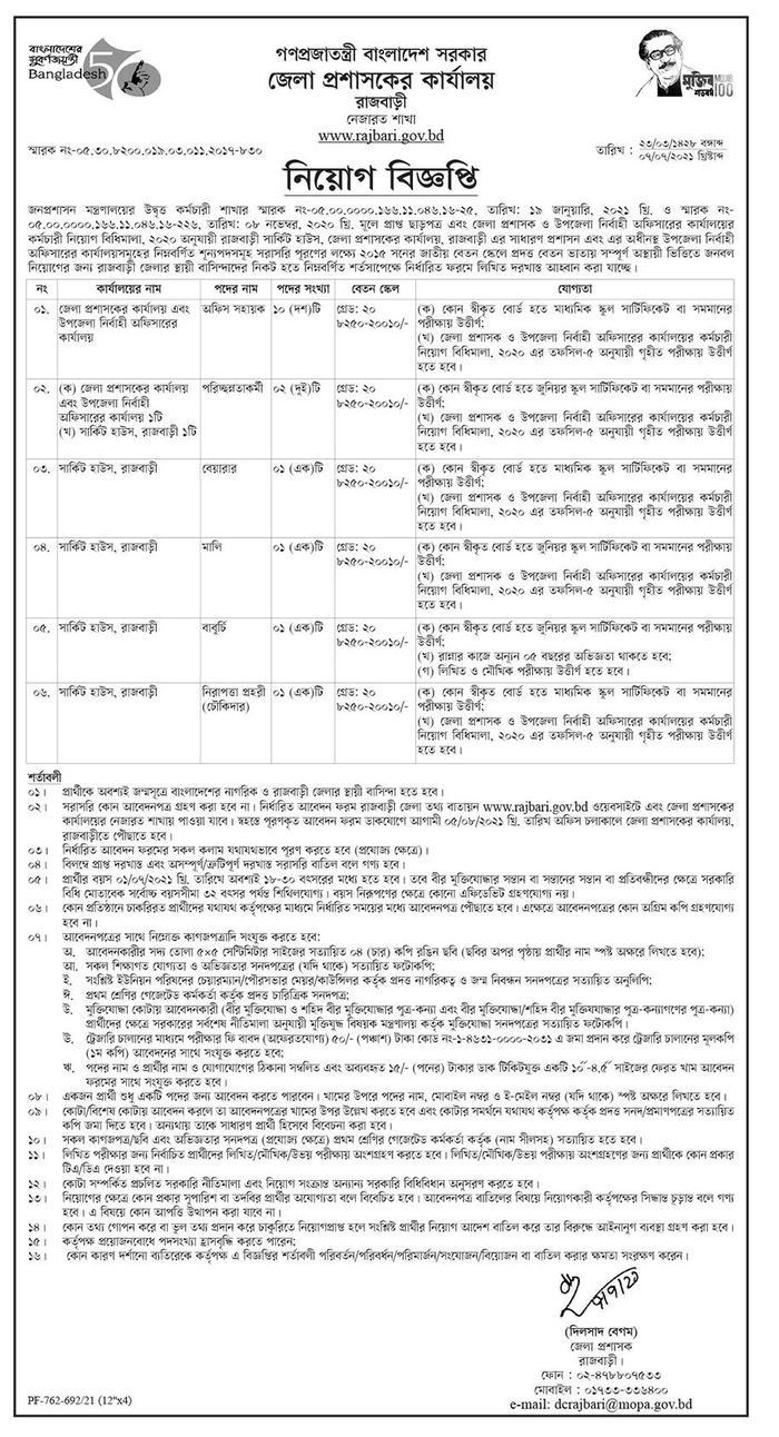 Rajbari Deputy Commissioner Office Job Circular 2021