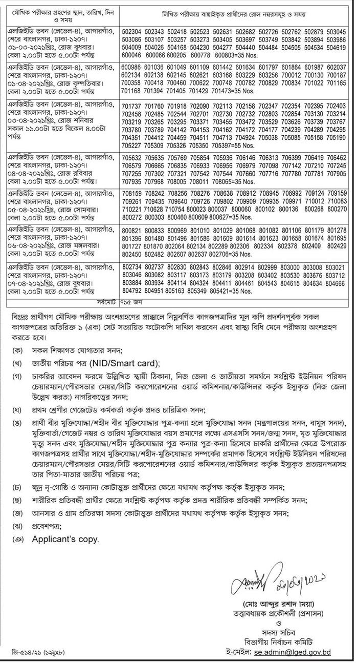 LGED Viva Circular for Accounts Assistant