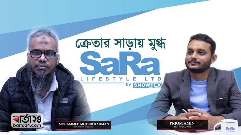 ক্রেতার সাড়ায় মুগ্ধ SaRa