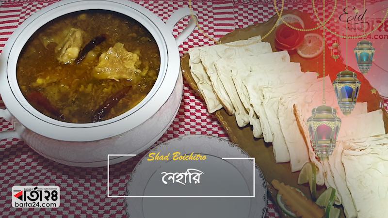 নেহারি