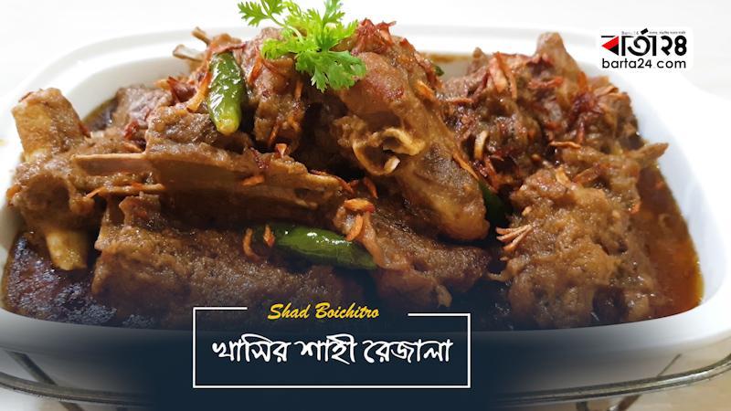 খাসির শাহী রেজালা