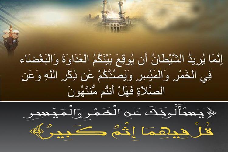 ইসলামে নেশা ও মাদক সম্পূর্ণ হারাম