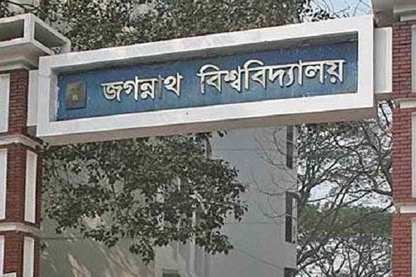 জগন্নাথ বিশ্ববিদ্যালয়ের গেইট / ছবি: সংগৃহীত