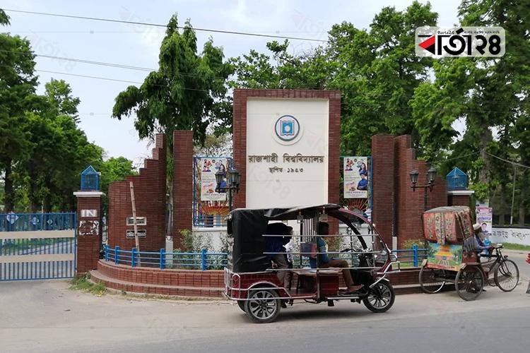 রাজশাহী বিশ্ববিদ্যালয়ের মূল ফটক/ ছবি: বার্তা২৪.কম