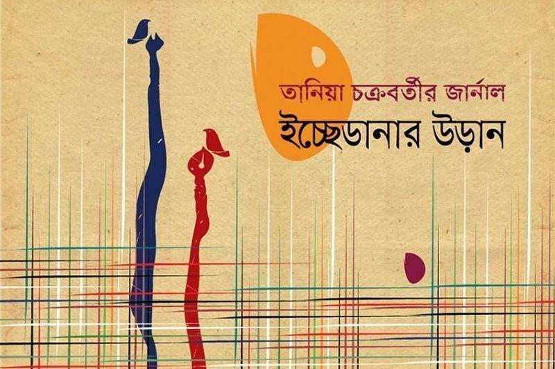 তানিয়া চক্রবর্তী/ছবি: বার্তা২৪