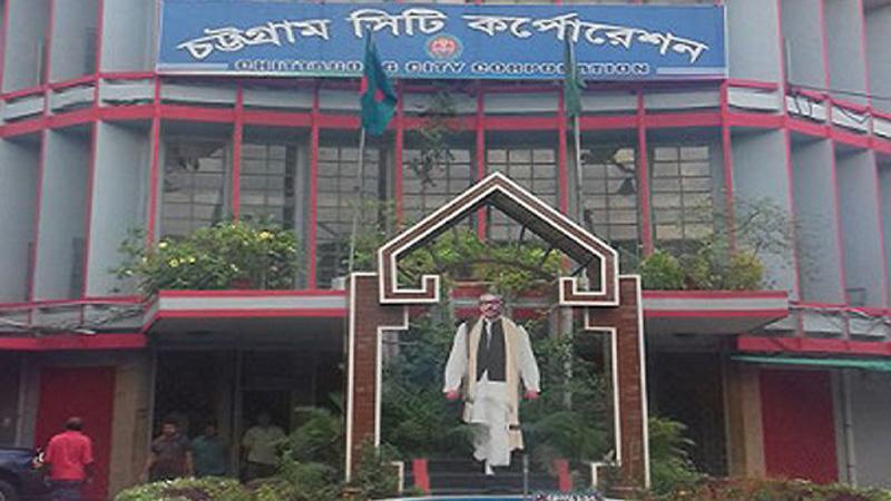 চট্টগ্রাম সিটি করপোরেশন, ছবি: সংগৃহীত