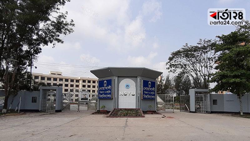 নোয়াখালী বিজ্ঞান ও প্রযুক্তি বিশ্ববিদ্যালয়। ছবি: বার্তা২৪.কম