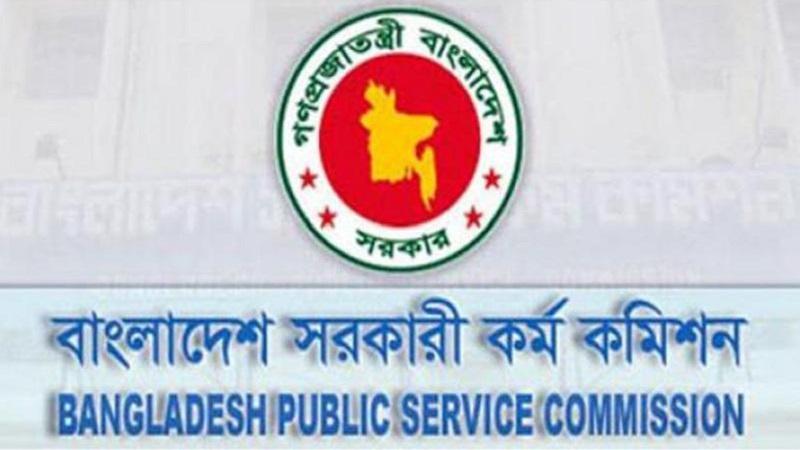 বাংলাদেশ সরকারি কর্ম কমিশন (পিএসসি)