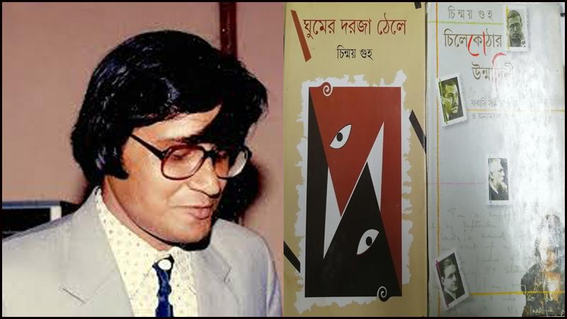 চিন্ময় গুহ ও তার বই, ছবি: সংগৃহীত