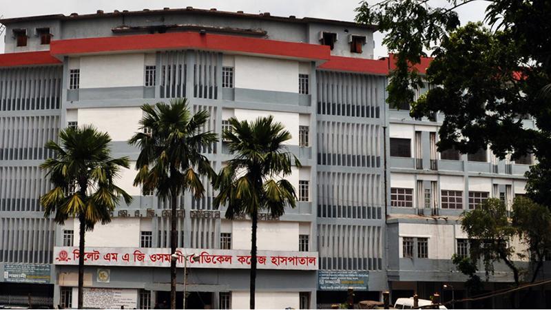 সিলেট এম এ জি ওসমানী মেডিকেল কলেজ হাসপাতাল