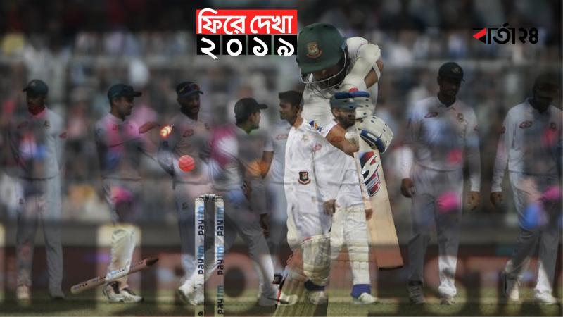 সাদা পোশাকে ব্যর্থ বাংলাদেশ ক্রিকেট দল