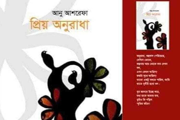'প্রিয় অনুরাধা' কবিতার বইয়ের প্রচ্ছদ/ ছবি: সংগৃহীত
