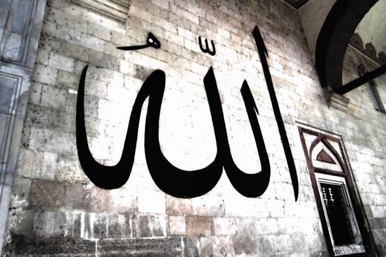 মহান আল্লাহর দয়া থেকে কেউ দূরে নয়, ছবি: সংগৃহীত