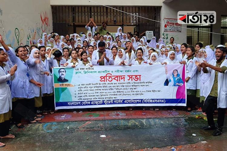 বিক্ষোভ চট্টগ্রাম নার্সিং কলেজের শিক্ষার্থীরা, ছবি: বার্তাটোয়েন্টিফোর.কম