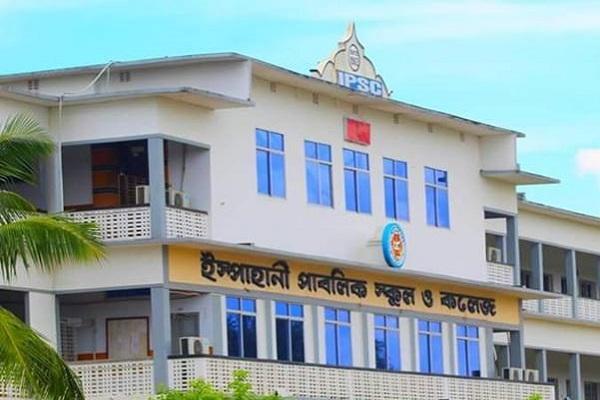 ইস্পাহানী পাবলিক স্কুল ও কলেজ  । ছবি: সংগৃহীত