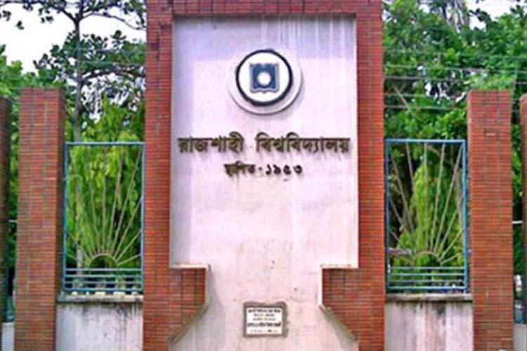 রাজশাহী বিশ্ববিদ্যালয়, ছবি: সংগৃহীত